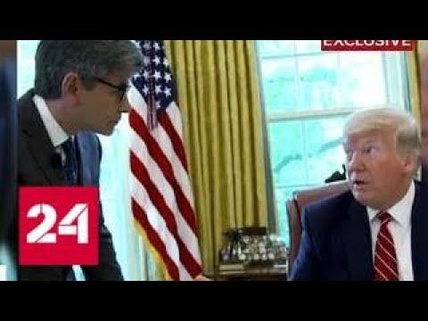 Трамп отбивается от обвинений в кибератаках США на Россию - Россия 24