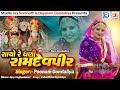 Sacho Re Dhani Ramdevpir - Poonam Gondaliya | Ramdevpir New Song | Full HD Video | @RDC Gujarati