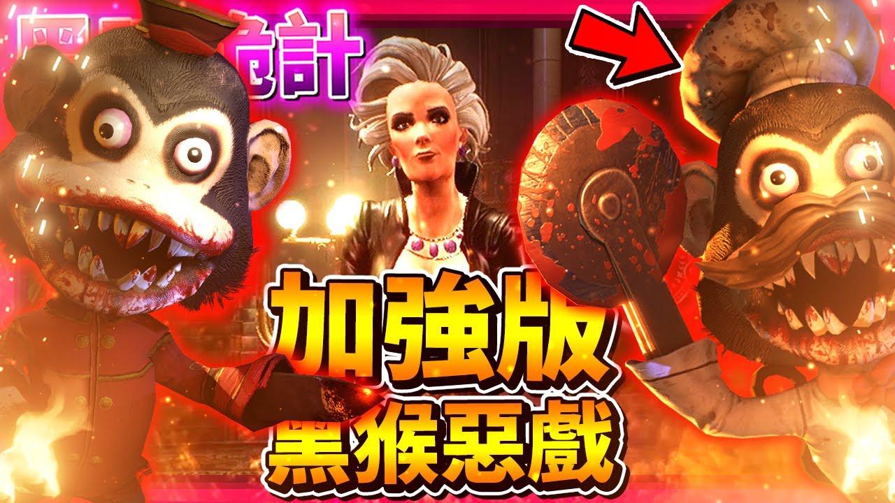 (搶先體驗) Dark Deception【黑暗詭計】第一章(加強版) | (黑猴惡戲) 歡迎回來猴子飯店😈 廚師猴回來了!? 新的秘密!!!