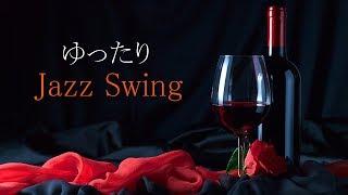 ゆったりジャズスウィング - 癒しの週末にJazzを - 作業用 勉強用