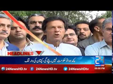 News Headlines 9 PM   17th October 2016 (Imran Khan to shut down Islamabad)