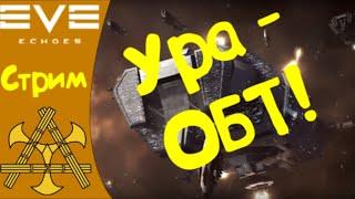 eVE Echoes - Старт ОБТ. Цель построить / купить корабль тех.5!