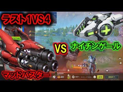 【サイバーハンター】ラスト1VS4 マッドバスター