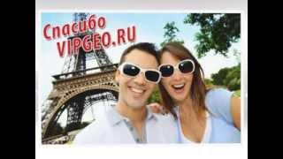 Випгео - Горящие туры и путёвки. Социальная сеть туристов(, 2013-10-16T06:10:46.000Z)