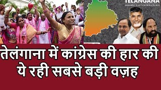 Why Congress Loose Telangana Assemblies Election Why TRS Defeat Congress Allies