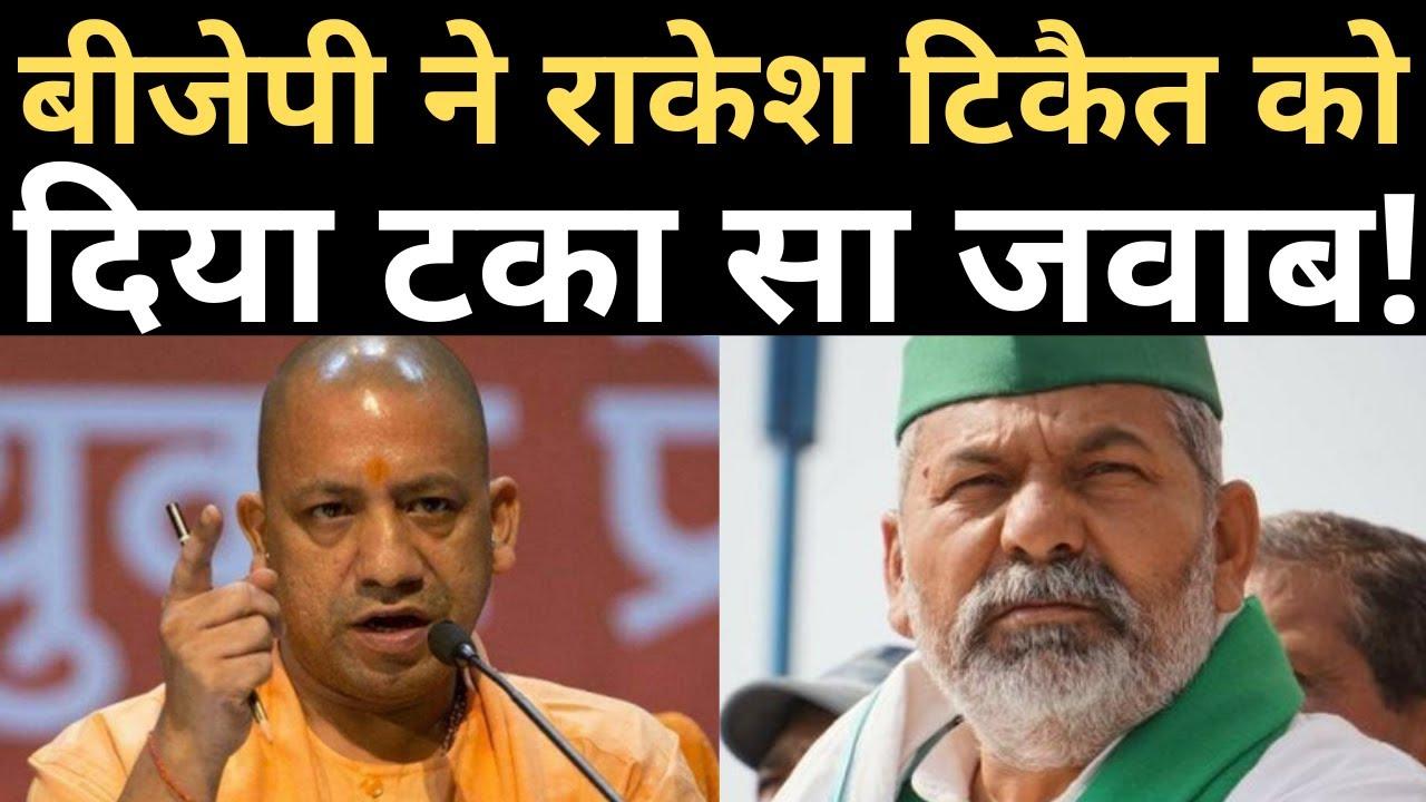 BJP's reply to Rakesh Tikait !
