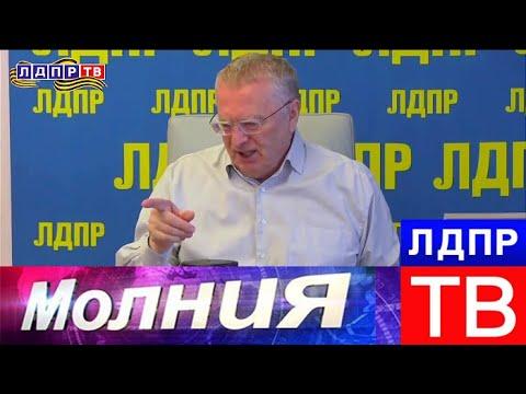 Жириновский: Ничего хорошего в Армении не будет! Молния в 13:00 от 07.05.18