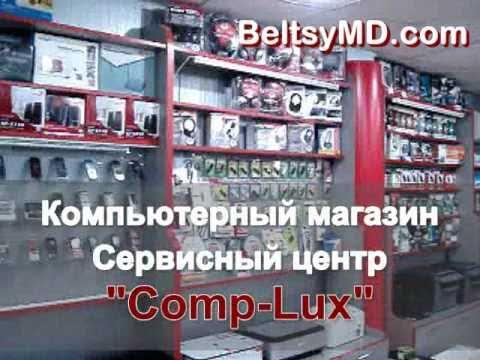 Магазин компьютеров в Бельцах Comp-Lux