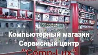 Магазин компьютеров в Бельцах Comp-Lux(, 2010-11-30T16:33:01.000Z)