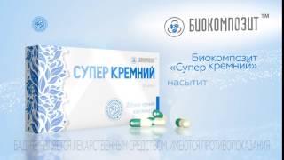 Кремний содержащие препараты для людей
