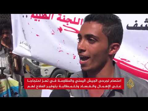 اعتصام لجرحى الجيش اليمني بتعز احتجاجا على الإهمال  - 16:22-2018 / 8 / 5