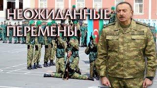 Неожиданные перемены в Армии Азербайджана