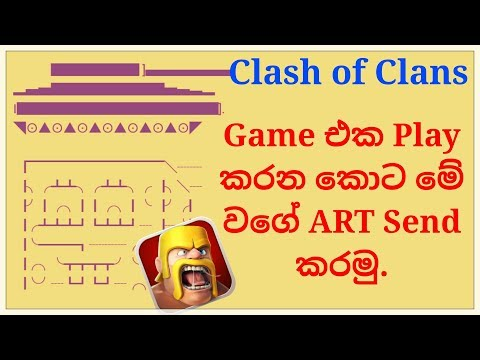 How To Text Art Copy And Paste In Clash of Clans ( Art Chat ) 100%Working