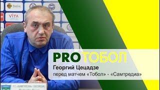 Георгий Цецадзе перед матчем Тобол-Самтредиа