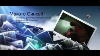 Anton Lennikov: Gaijin TV Макото Синкай - аниме легенда