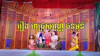 ល្ខោនបាសាក់រឿង ពេជ្រសុវណ្ណចន្ទមុនី ០៦ - lakhon basak  PichSovann Chanmony part 06