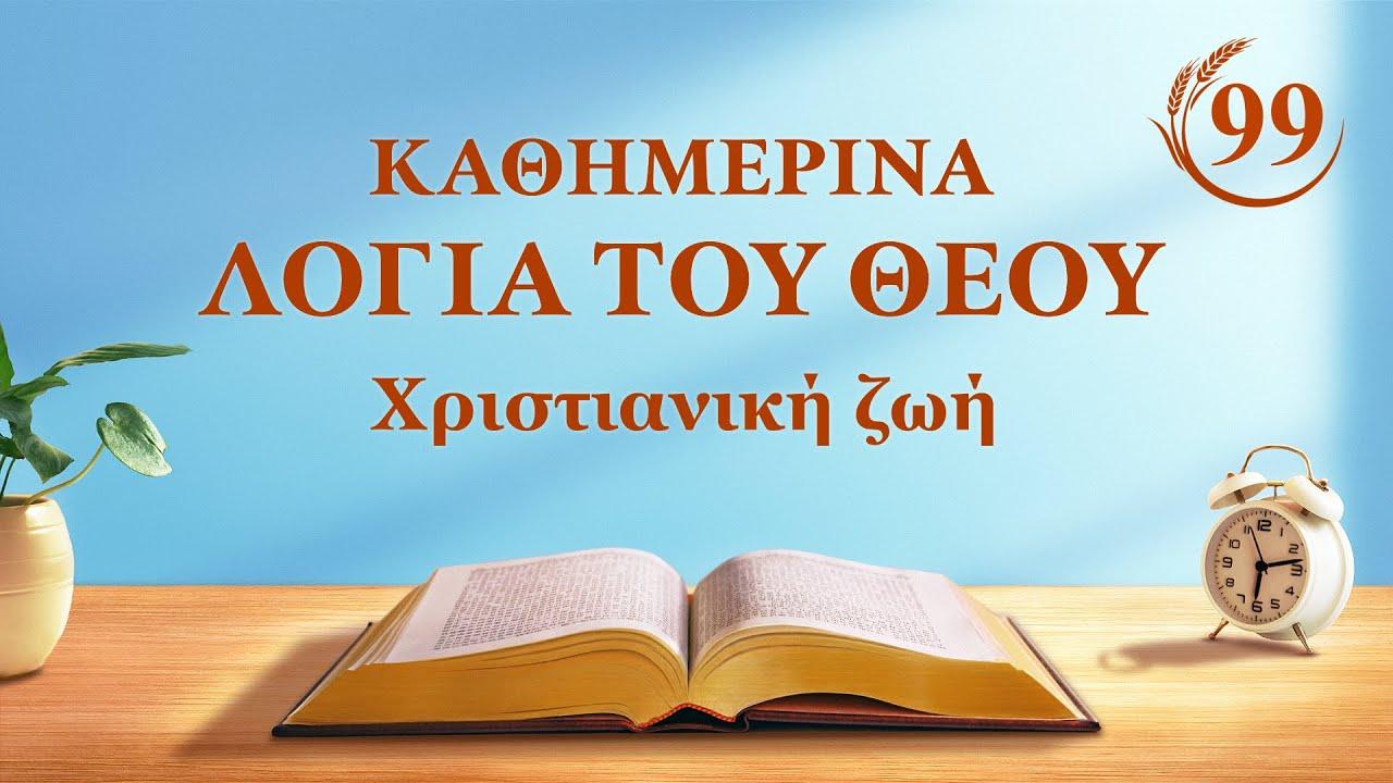 Καθημερινά λόγια του Θεού   «Η ουσία της σάρκας που κατοικείται από τον Θεό»   Απόσπασμα 99