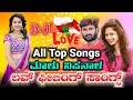Malu Nipanal All New Top Trending Dj Songs | 👌Super Hit New Janapada 💞Love Feeling Songs | Uk Songs💝