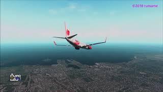 นักบินไลออน แอร์ พยายามเชิดหัวเครื่องบินก่อนตก