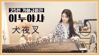 이누야샤 [ 犬夜叉 inuyasha ] OST | 자면서 듣기 좋은 곡 모음 20분♥ | healing music for Deep sleep