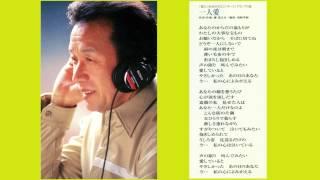 「新しい日本のうたコンサート」グランプリ曲 作詞・作曲/【藤竜之介】...