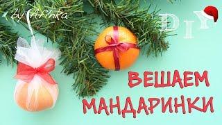 DIY Как повесить мандарины на елку / Новый Год / Мастер класс