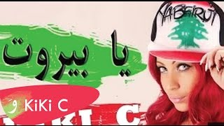 Kiki C - Ya Beirut [Official Music Video] / يا بيروت Amazing Lebanon Beautiful Best Lebanese Rapper
