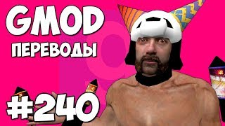 Garry's Mod Смешные моменты (перевод) #240 - ОТМЕЧАЕМ НОВЫЙ ГОД В БАРЕ (Гаррис Мод)