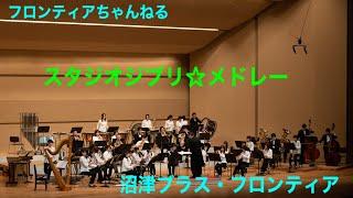 スタジオジブリ☆メドレー(NBF第15回定期演奏会)