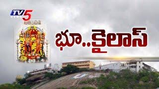 Land Rates Hikes Near Yadagirigutta : TV5 News