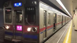 【4K】都営浅草線   京成3600形 3648F  快速 京成佐倉行き 日本橋駅 発車