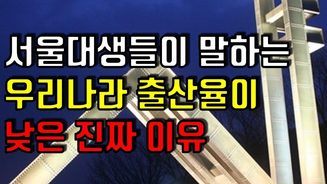 서울대생들이 말하는 한국의 현실