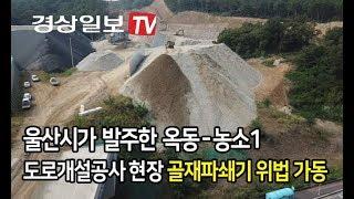 [경상일보TV]옥동~농소 도로개설 공사현장...미신고 …
