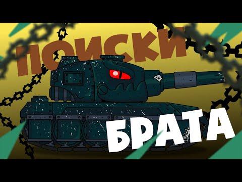 Монс в поисках брата - Мультики про танки
