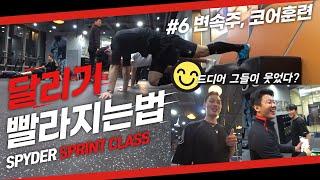 달리기 빨라지는법  #6 변속주,코어훈련 (SPYDER…