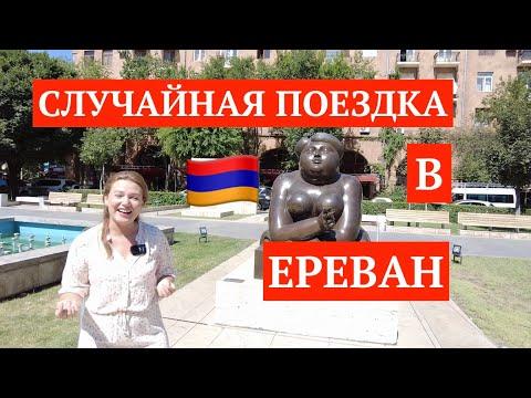 ШИКАРНЫЙ ЕРЕВАН / АРМЕНИЯ / ПРОГУЛКА ПО ЕРЕВАНУ