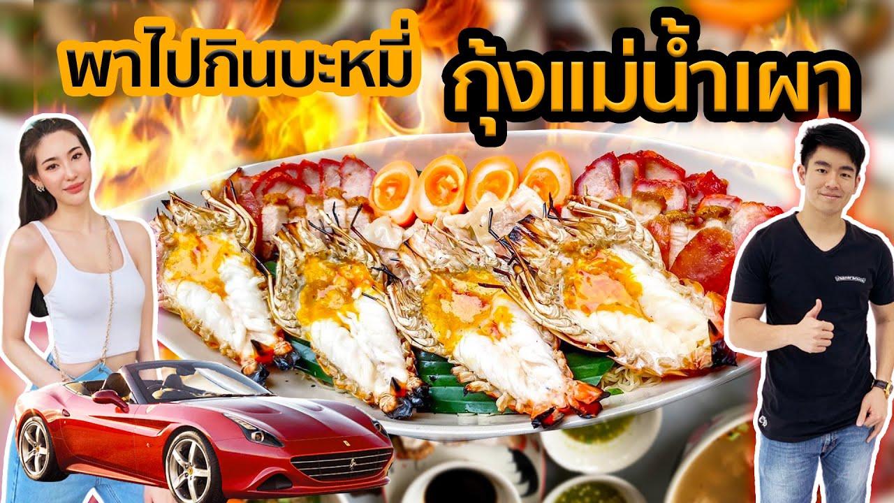 """ขับ Ferrari ไปกิน """"บะหมี่กุ้งแม่น้ำเผา"""" จานยักษ์ เจ้าแรกในไทย !!"""