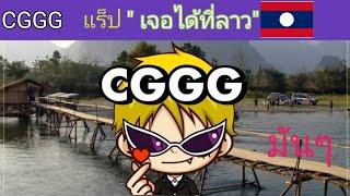 📣CGGG แร๊พ เจอได้ที่ลาว✔️ เพลงCGGG EP.4
