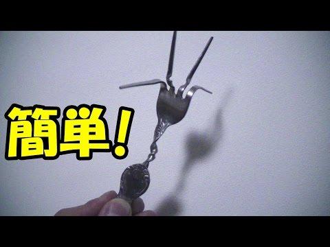 【種明かし】女子にモテるフォーク曲げのやり方