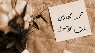 محمد الفارس بنت الأصول (حصريآ) Mohammed Alfares NEW