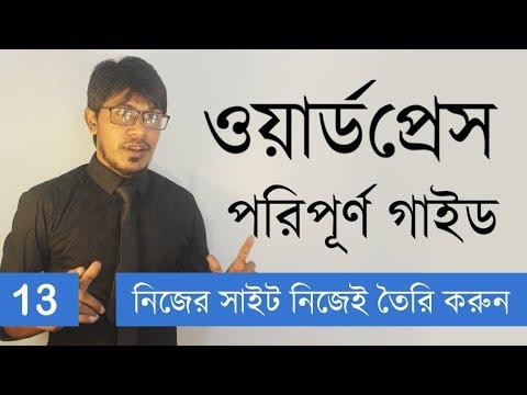 WordPress Bangla Tutorial - WordPress Complete Beginners Guide - Video 13 - 동영상
