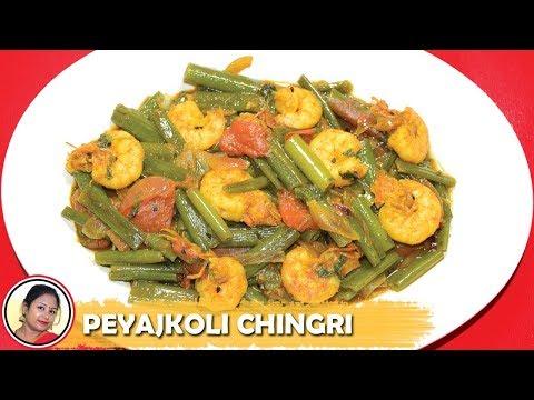 Peyajkoli Chingrir Jhal – Bengali Special Macher Jhal – Spicy Fish Curry Recipe