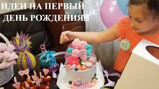 Идеи для 1 годика ребенку|Первый день Рождения|Торт на 1 год