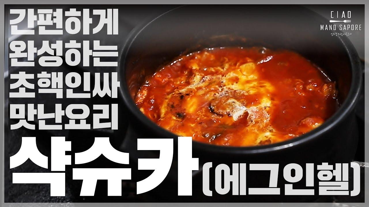 지옥에서 온 것 같은 비쥬얼의 요리 [핵인싸간단요리 #4샥슈카]