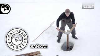 Зимняя рыбалка на Байкале Народный проект