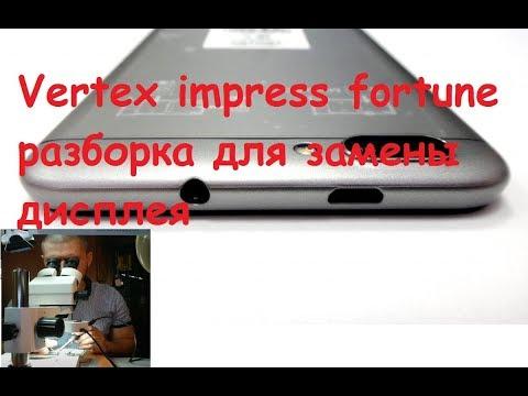 Vertex Impress Fortune разборка для замены дисплея