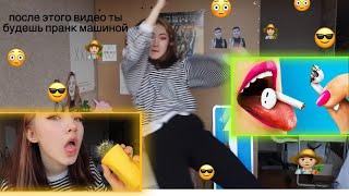 попробовала лайфхаки ТРУМ ТРУМ // ХУДШИЕ пранки В МИРЕ