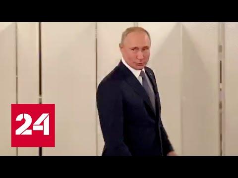 Путин описал впечатления от встречи с Зеленским - Россия 24