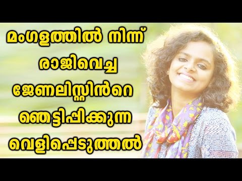 Woman Journalist Resigned From Mangalam Channel | Oneindia Malayalam