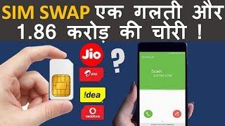 SIM SWAP क्या है ? Sim Card Swap फ़्रॉड कैसे होती है और इससे कैसे बचे ?